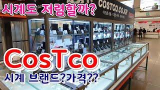 코스트코 시계 브랜드 및 가격