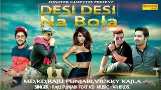 Desi Desi Na Bolya Kar | Raju Punjabi, Vickky Kajla - D Naveen - Satti Bajwa - MD KD - Haryanvi Song