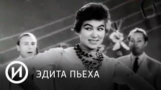 Эдита Пьеха | Телеканал