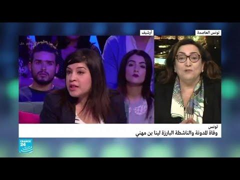 رحيل التونسية لينا بن مهني.. التي مثلت يومياتها حول الثورة تتويجا لنضالها ضد الديكتاتورية  - نشر قبل 1 ساعة