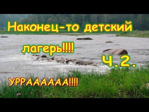 Поездка на Алтай. Ч.2 -  в дестком лагере. (08.19г.) Веселая Анюта (Бровченко).