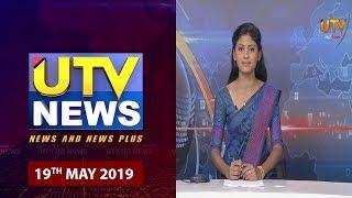 UTV News Full Bulletin 19 - 05 - 2019