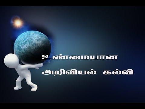 ARIVIYAL KALVI (SCIENCE) |ARAKALAGAM