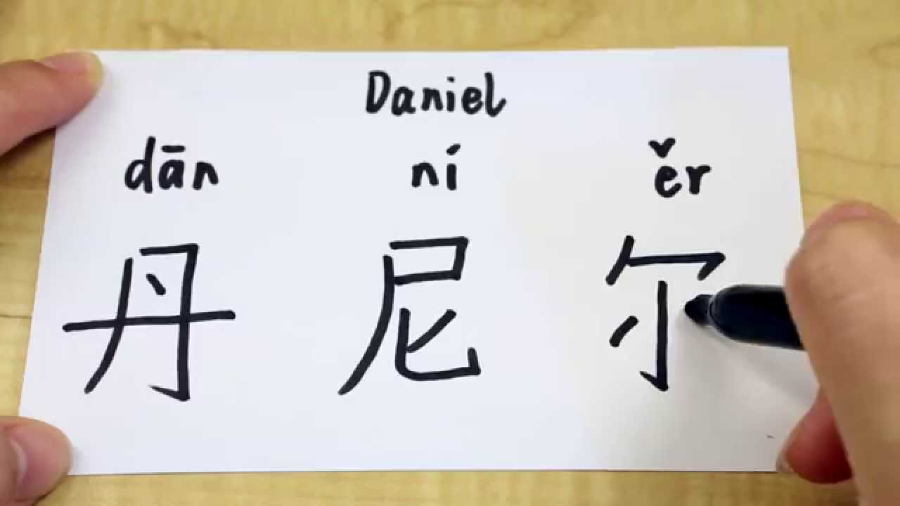 How to write the name daniel in chinese youtube expocarfo