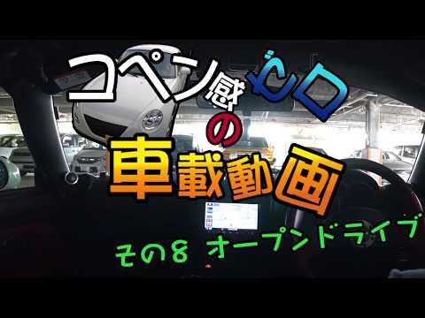 【ゆっくり実況】コペン感ゼロの車載動画 8回目 オープン状態でドライブ編【車載動画】