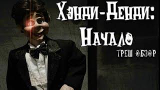 Хэнди-Денди: Начало - ТРЕШ ОБЗОР фильма