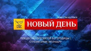 НОВЫЙ ДЕНЬ. НОВОСТИ. ВЫПУСК ОТ 21.09.2018