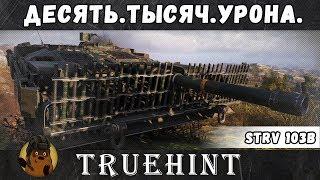 Strv 103B — ДЕСЯТЬ. ТЫСЯЧ. УРОНА.