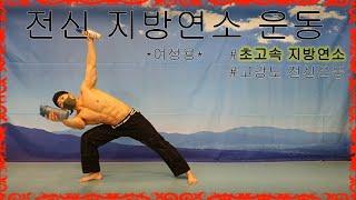 초고속 전신지방 연소운동/ 여성용/ 고강도 전신운동