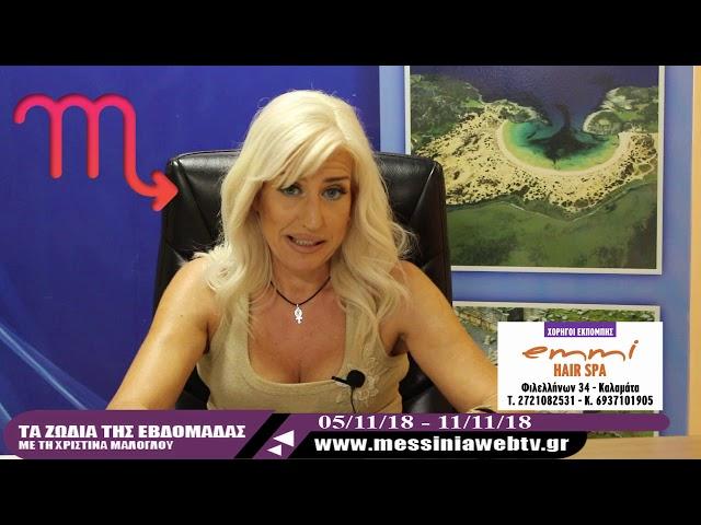 Τα ζώδια της εβδομάδας 05/11/18 - 11/11/18 - www.messiniawebtv.gr