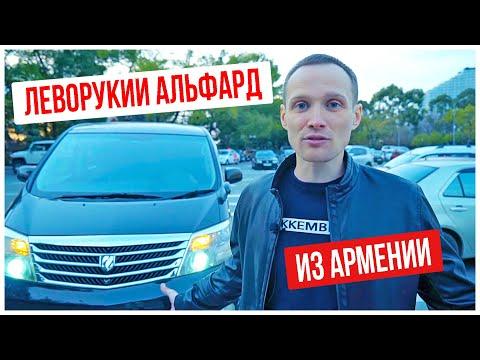 Альфард из Армении с левым рулем | 2 месяца после | Ввоз правого руля в Армению.