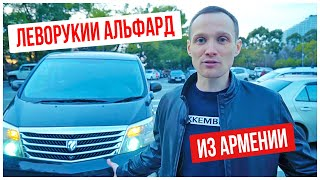 Альфард из Армении с левым рулем, 2 месяца после. Ввоз правого руля в Армению.