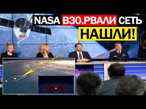 СЕНСАЦИЯ! ВЕСЬ МИР ЗА.МЕР! NASA ПОКАЗАЛИ МИРУ ЧТО-ТО НЕВЕРОЯТНОЕ! 23.04.2021 ДОКУМЕНТАЛЬНЫЙ ФИЛЬМ HD - Видео онлайн