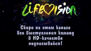 LifeVision 2013 - скоро все материалы в HD-качестве. Подписывайся!