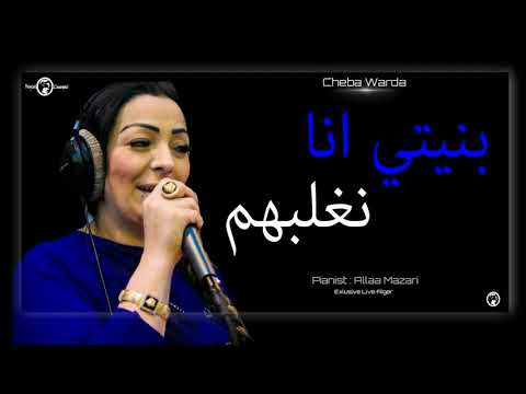 Cheba Warda 2018   Bnayti Ana NaGhlabhom - بنيتي انا نغلبهم   Avec Allaa Mazari (Exlusive Live)