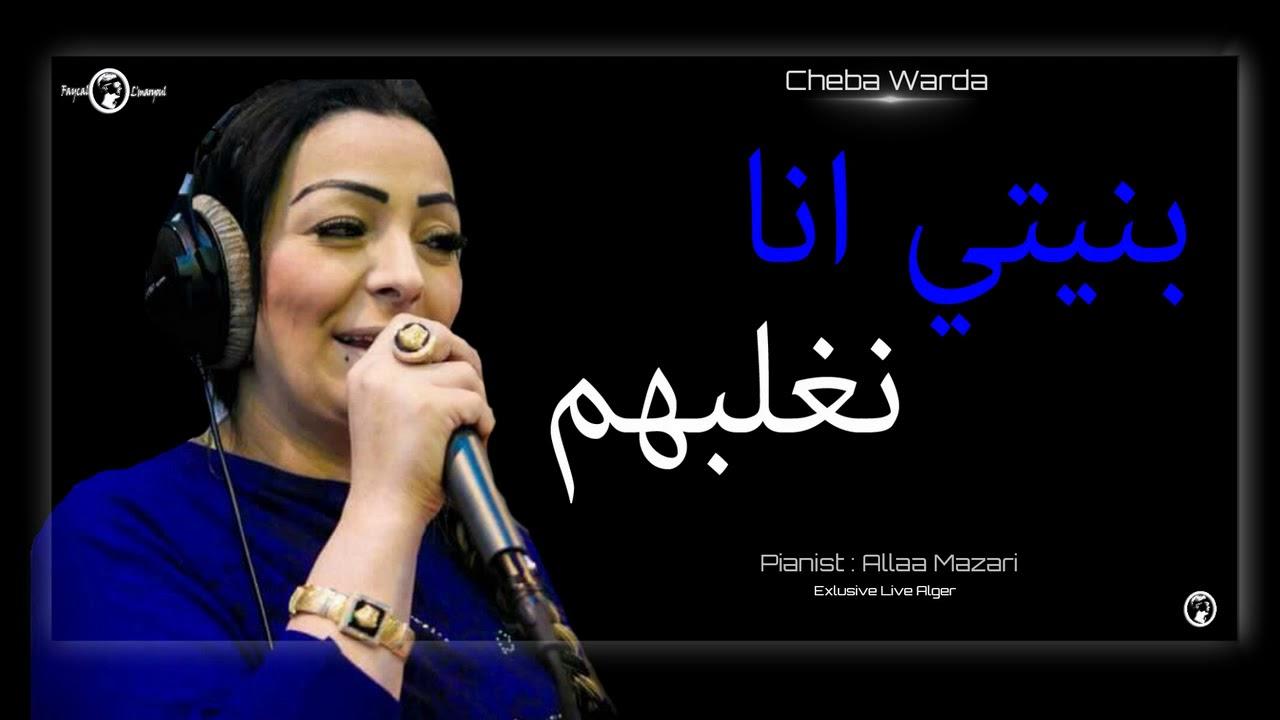 Download Cheba Warda 2019   Bnayti Ana NaGhlabhom - بنيتي انا نغلبهم   Avec Allaa Mazari (Exlusive Live)