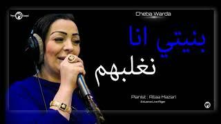 Cheba Warda 2018 | Bnayti Ana NaGhlabhom - بنيتي انا نغلبهم | Avec Allaa Mazari (Exlusive Live)