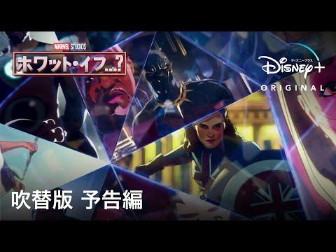 ホワット・イフ…?|吹替版 予告編|Disney+ (ディズニープラス)