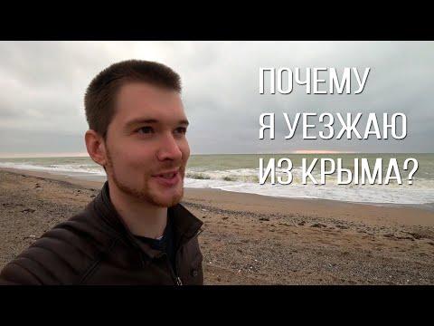 7 причин почему я уезжаю из Крыма