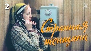 Странная женщина 2 серия (мелодрама, реж. Юлий Райзман,1977 г.)