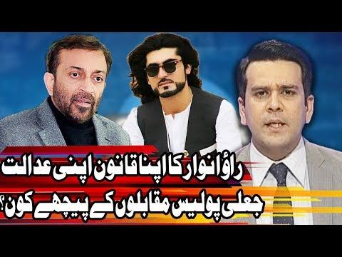 Center Stage With Rehman Azhar  - 26 January 2018 - Express News