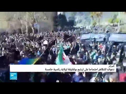 الجزائر على موعد مع مظاهرات احتجاجا على ترشح بوتفليقة لعهدة خامسة  - 12:56-2019 / 2 / 22