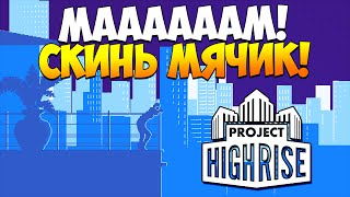 Project Highrise | Директор небоскреба!