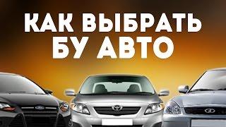Как выбрать Б/У автомобиль. На что стоит обратить внимание при покупке подержанного авто?