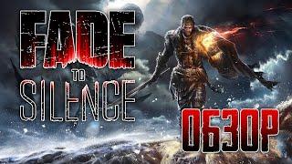 Эш против глобального похолодания. Обзор игры Fade to Silence | Ранний доступ (Greed71 Review)