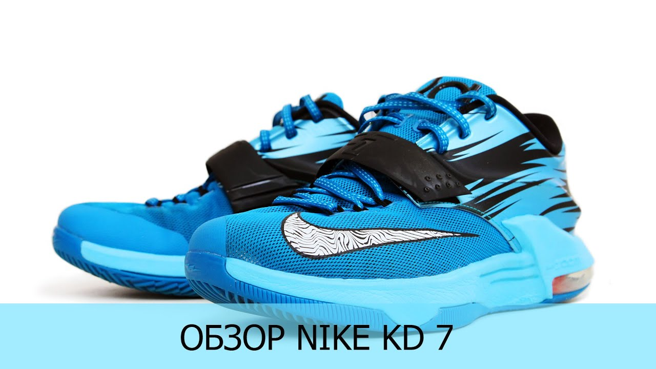 finest selection 24764 aade4  YOUNGGUN  Обзор кроссовок Nike KD 7