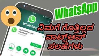 WhatsApp Tricks and Tips...in kannada