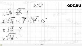 № 33.7 - Алгебра 10-11 класс Мордкович