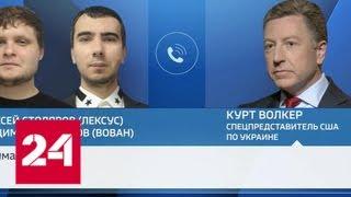 Лексус посмеялся над тем, что Волкер слил их разговор Порошенко - Россия 24
