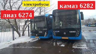 Электробусы Лиаз-6274 Камаз-6282 рядом // 1 февраля 2020