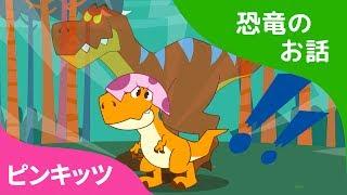 ぼくのママなの? | 恐竜のお話 | 恐竜 ミュージカル | ピンキッツ童話