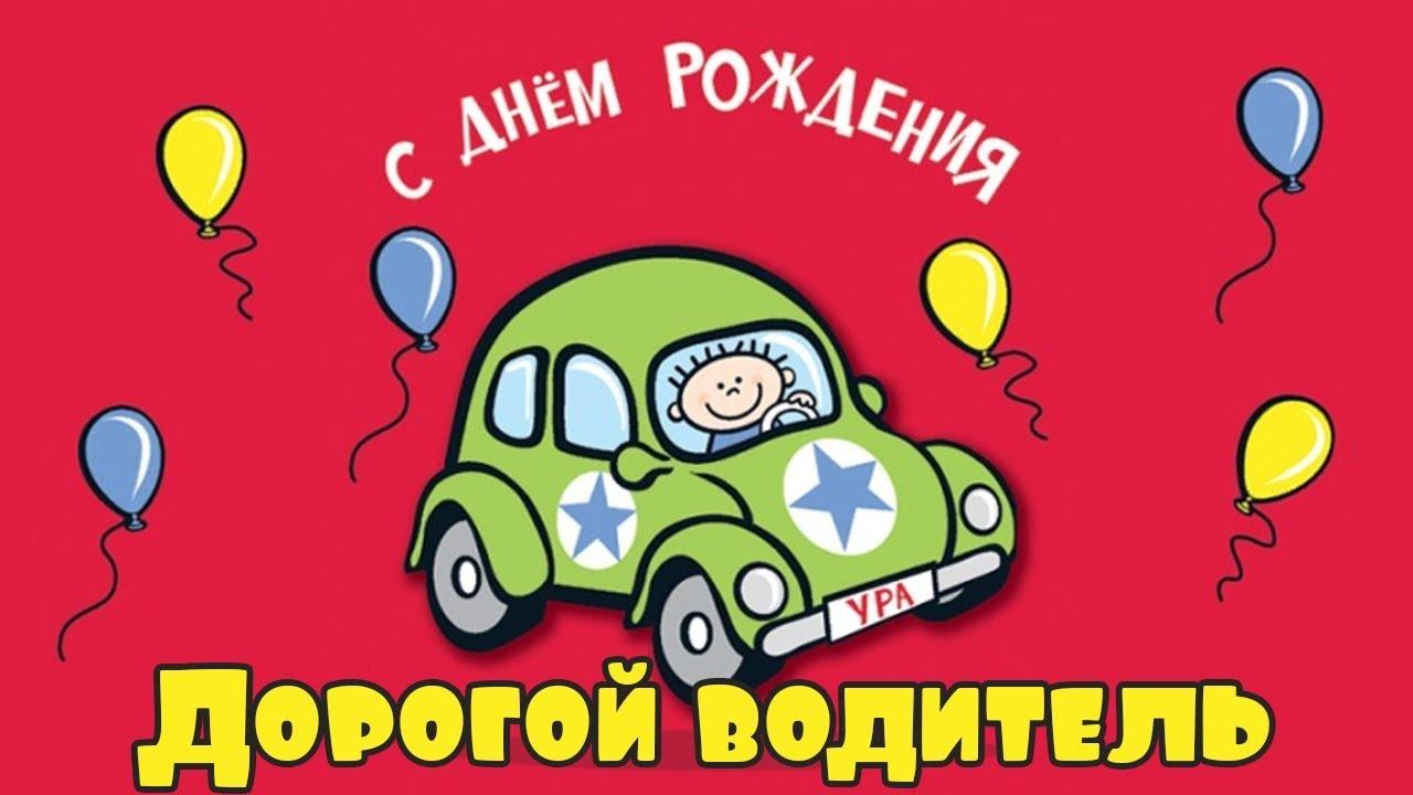 между поздравления с днем рождения таксисту первых слов