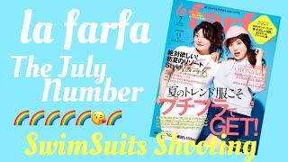 ラファーファは奇数月20日発売 今回紹介した7月号は現在発売中です! 7月20日には9月号が発売です 両方チェックしてね! la farfa is only plussize magazine in Japan ...