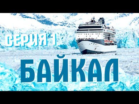 Озеро Байкал. Круиз за 75000 рублей. Иркутск, Россия