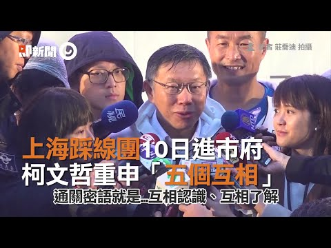 上海踩線團10日進市府 柯文哲重申「五個互相」