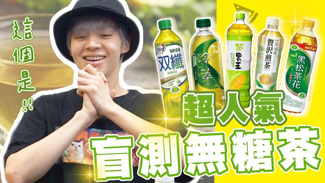 【超商系列】挑戰盲測超商無糖綠茶,前五名大公開!第一名居然是這款?【黃氏兄弟開箱頻道】
