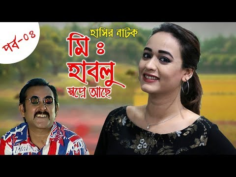 Romantic Mr Hablu | Part 04 | Shamim Zaman | Ahona Ahmed | Sharat Telefilm |