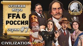 Россия в сетевой игре FFA-6  Civilization VI | 6 – 7 серия «Весёлая ферма»