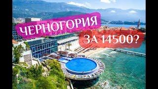 видео Горящие туры в Черногорию 2018
