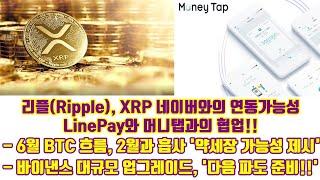 리플(Ripple), XRP네이버와의 연동가능성!! 라…