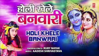 होली खेले बनवारी Holi Khele Banwari I Holi Geet I RUBY NAYAK I Krishna Bhajan I Full Audio Song