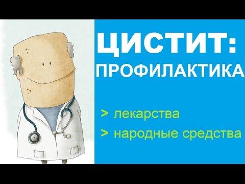 Цистит — лечение цистита народными средствами — НАРМЕД