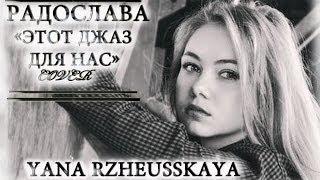 �������� ���� Радослава - Этот джаз для нас (cover by Yana Rzheusskaya) ������