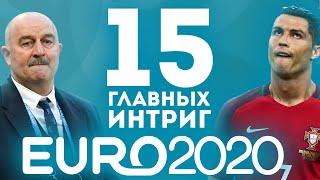 Черчесов облажается Франция выиграет Как сыграет Украина 15 ГЛАВНЫХ интриг Евро 2020 АиБ