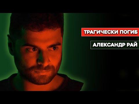 """Причина смерти ? Умер издатель """"Тинькофф-журнала"""" Александр Рай"""