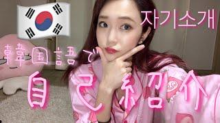 韓国語で自己紹介しました。일본여자가 한국어로 자기소개 ながみれあ 検索動画 30